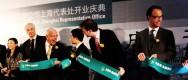 荷兰银行上海代表处开业盛典